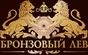 Бронзовый лев - предметы интерьера и подарки из бронзы