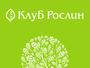 """Компания """"Клуб Рослин"""""""