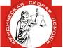 Юридична швидка допомога